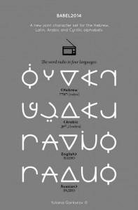 """""""Radio"""" aus der Babel2014 © Yuliana Gorkorov"""